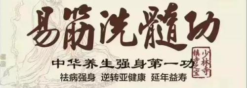 东莞有练洗髓功的地方吗?