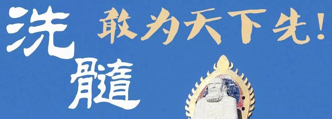 """热烈祝贺""""东方易元洗髓合伙人事业说明会""""圆满成功!"""