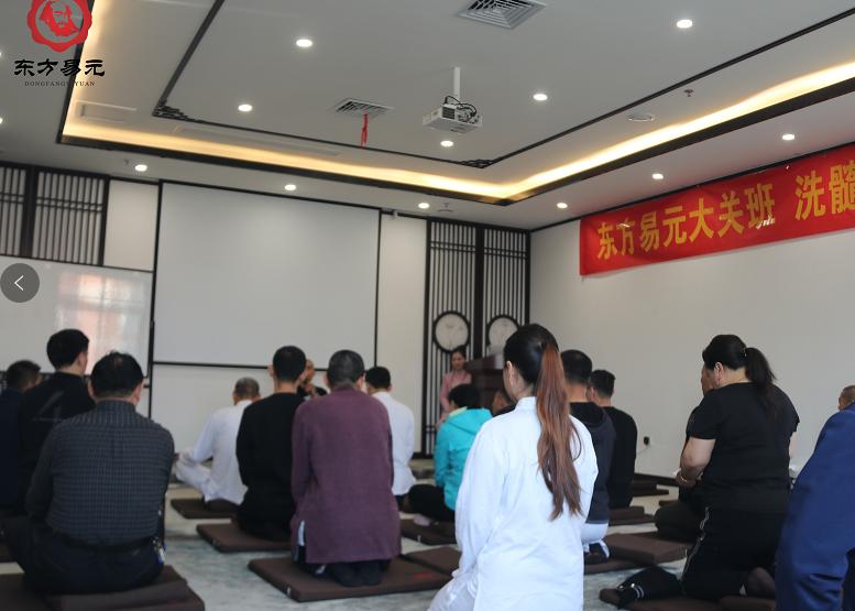 易元简讯——东方易元大关班盛大开课!